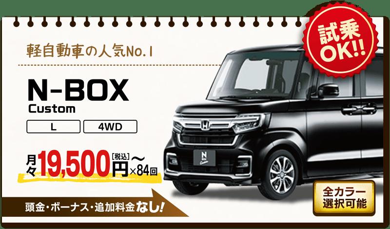 N-BOX Custom